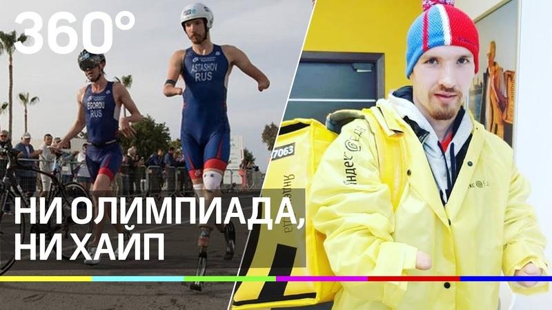 Параолимпиец Асташов спортсмен без рук и ног устроился доставщиком Яндекс еды