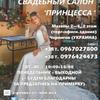 Свадебный салон Принцесса | Чернигов