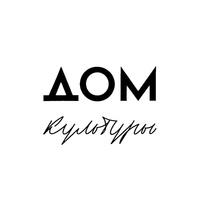 Логотип ДОМ КУЛЬТУРЫ / Тюмень