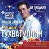 16 декабря   ЯҢА ЕЛ PARTY   Клуб «МЁD kitchen»