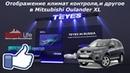 Teyes - Дружим CANBUS с Outlander XL