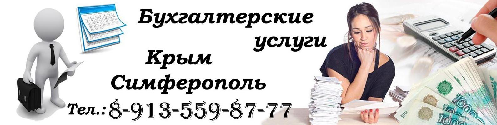 Оказание бухгалтерских услуг крым предоставление бухгалтерских услуг договор