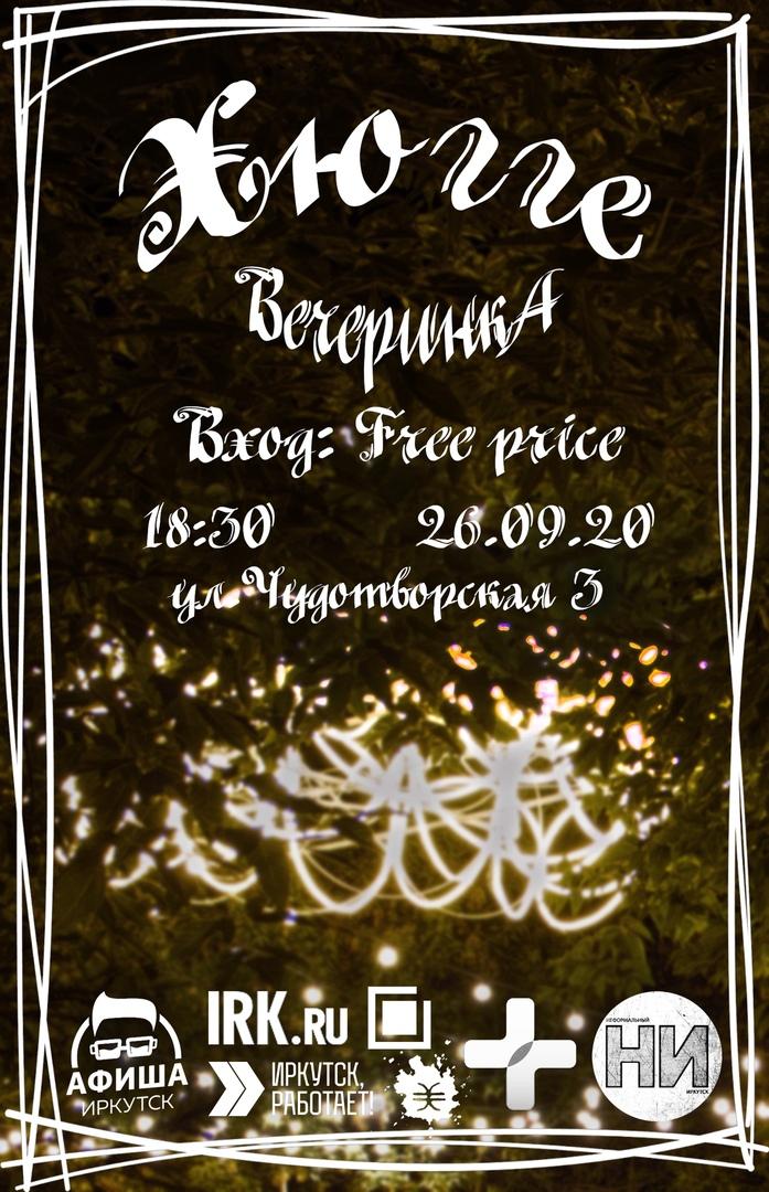 Афиша Иркутск ХЮГГЕ-вечеринка 26.09