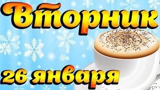 26 Января - Вторник! С Добрым Утром! Открытка для хорошего настроения, пожелание отличного дня!