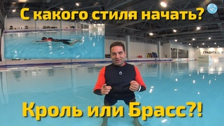 Какой стиль плавания учить с ребенком в первую очередь? Со взрослым - кроль или брасс? Вот ответ!!!