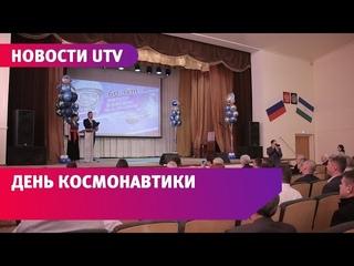В Салавате прошло торжественное мероприятие в честь юбилея полета в космос Юрия Гагарина