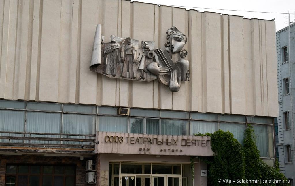 Дом актера, Самара 2020