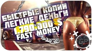 ✅Глитч на Деньги [PS4 XBOX] [GTA: Online ]