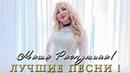Маша РАСПУТИНА • ЛУЧШИЕ ПЕСНИ Сборник Любимых Песен The BEST 2021