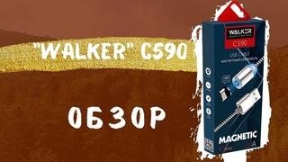 """Кабель USB """"WALKER"""" C590 для Micro USB магнитный на 360 градусов, с индикатором"""