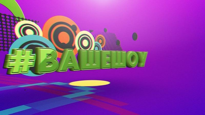 Ваше шоу Топ 5 Беларуских клипов эфир Europa Plus TV Беларусь 18 09 2019