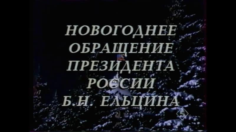 Новогоднее обращение президента России Б Н Ельцина Пятый канал 31 12 1996