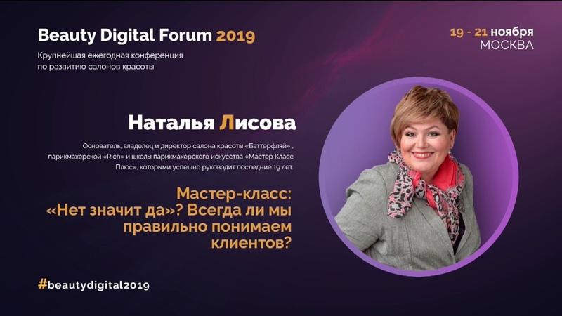 Наталья Лисова