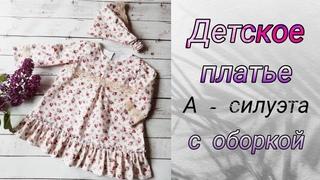 Детское платье А - силуэта с оборкой и хлопковым кружевом. My_Melani.