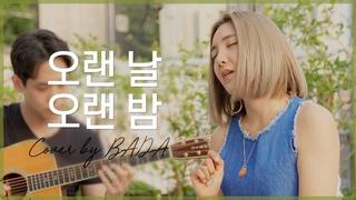 AKMU(악동뮤지션) - 오랜 날 오랜 밤 / Cover by 바다 BADA (Guitar. 조응민) #바다가들린다