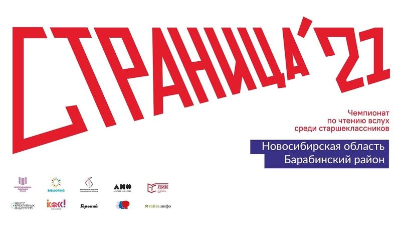 Страница 21 Барабинск Отборочный тур чемпионата по чтению вслух среди старшеклассников