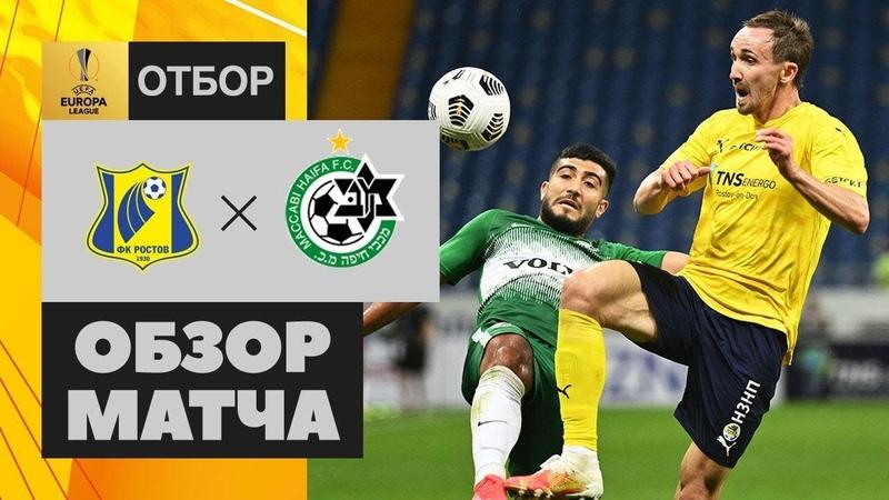 24 09 2020 Ростов Маккаби 1 2 Обзор матча 3 го отборочного раунда Лиги Европы