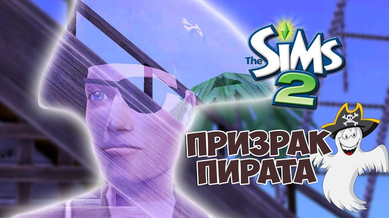 СИМС 2 СЕМЕЙКА БРОК 2 серия ПРИЗРАК ПИРАТА с вебкой ♥