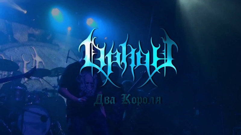ORION Два Короля Two Kings OFFICIAL LIVE VIDEO Melodic Black Viking Death Metal Russia