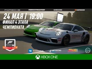 Всероссийский чемпионат Forza Motorsport 2020 | Online этап (part 2)