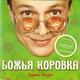 Божья Коровка - А.С. Пушкин