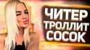 ЧИТЕР ТРОЛЛИТ СОСОК - GTA 5 RP ПРИКОЛЫ НАД ИГРОКАМИ В GTA 5 RP