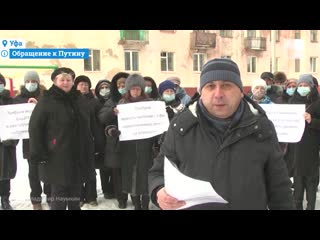 Жители Уфы записали обращение к Владимиру Путину