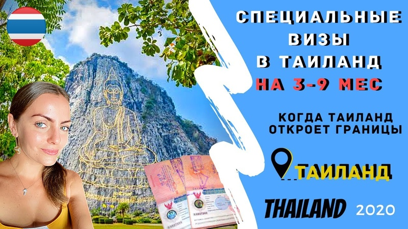 НОВАЯ ВИЗА в Таиланд от 3 до 9 месяцев Таиланд готовится открыть границы Regina Satar PRO