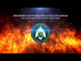 Презентационный ролик ИПСА ГПС МЧС России