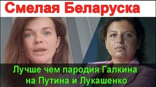 🔥 Беларуска ОТВЕТИЛА киосаяну и симоньян 🔥Это лучше пародии Галкина на Лукашенко 🔥