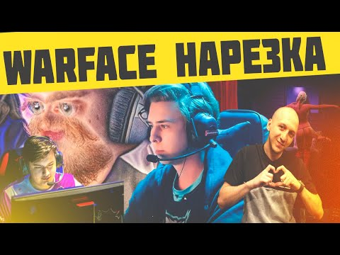 Warface нарезка Стриптиз от Магистра Паника учит Джади Дино играет крабокод