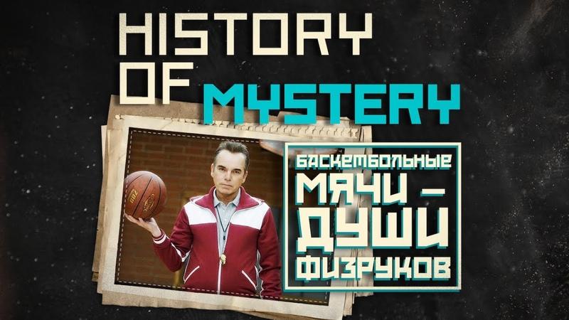 Новейшая история тайн: баскетбольные мячи души физруков.
