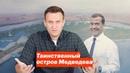 Таинственный остров Медведева