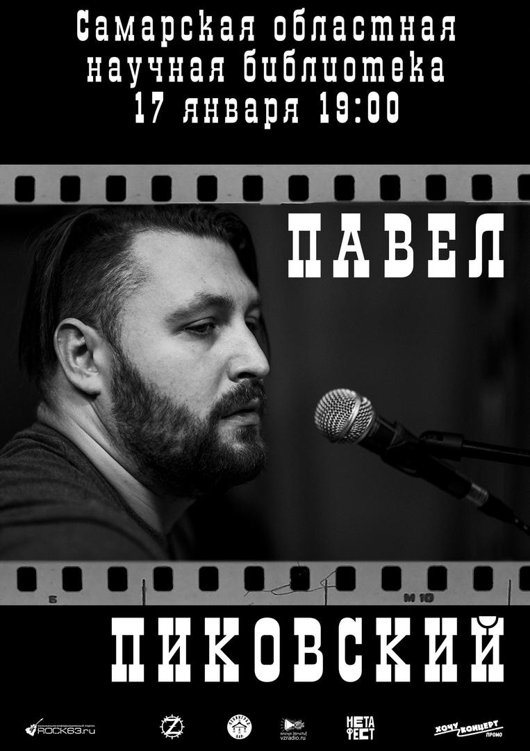 Афиша Павел Пиковский в Самаре. 17/01/2020. СОУНБ