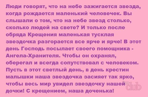 них наружное поздравление для крестного отца с крещением украинском стиле