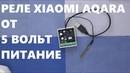 Переделать реле Aqara Xiaomi для питания от 5 вольт или 12 Aqara Wireless Relay power supply 5 volts