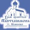 МИЛОСЕРДИЕ.КЕМЕРОВО