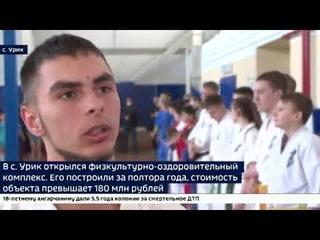"""Сюжет """"Вести Иркутск"""" с открытия физкультурно-оздоровительного комплекса в Урике"""