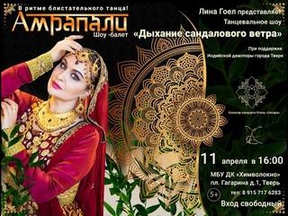 Show ballet by Leena Goel AMRAPALI-Razia Sultan -Aae dil -e-nadan