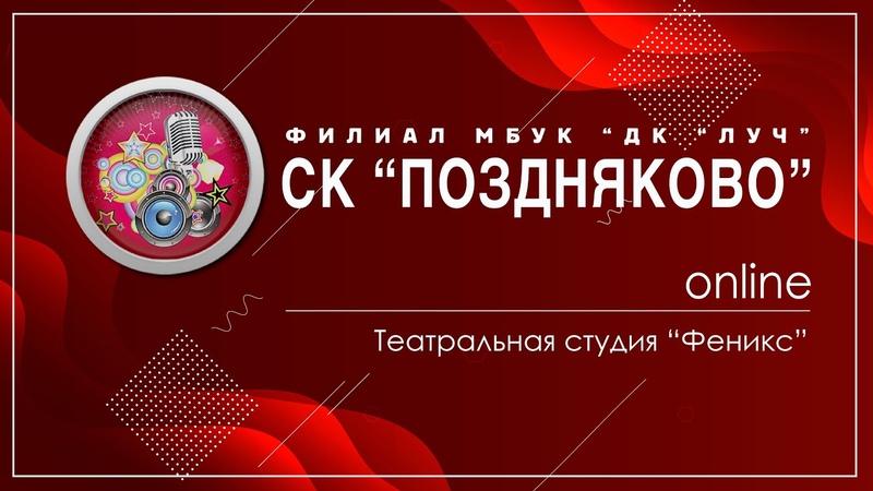 2 е Занятие Театральная Студия Феникс СК Поздняково Руководитель Вартанов Евгений Артурович