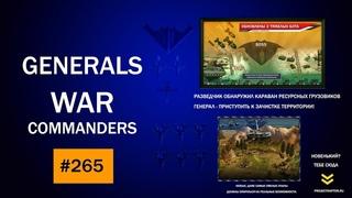 Command & Conquer: Generals War Commanders Лазерный vs ГЛА и технические вопросы  #265