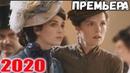 ТАКОГО фильма еще не смотрели! ТАЙНА ГРАНД ОПЕРА Фильмы 2020 сериалы HD 1080