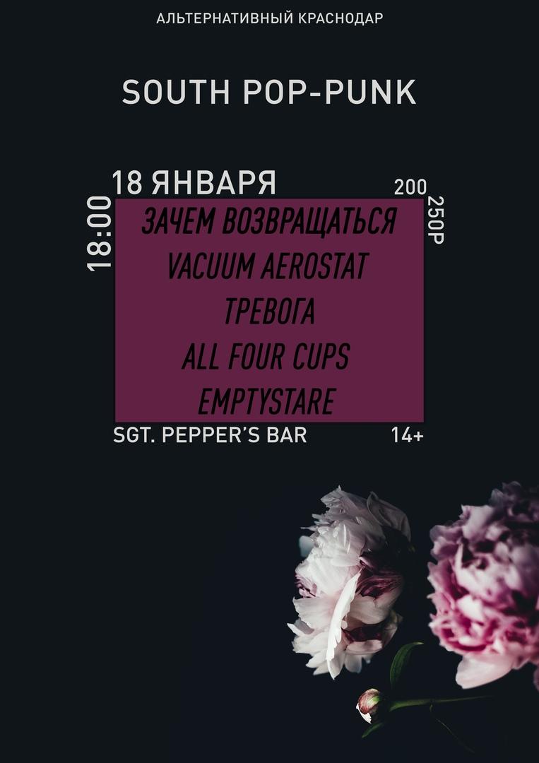 Афиша 18.01.20 / South Pop-Punk / Sgt. Pepper's Bar