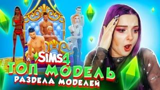НОВАЯ ПАРА и ФОТОСЕТ в БЕЛЬЕ 💖► ТОП МОДЕЛЬ в The Sims 4 СЕЗОН 3