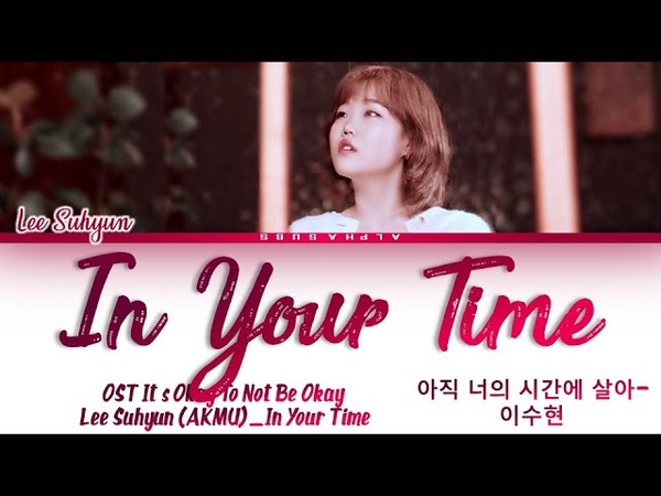 AKMU Lee Suhyun 'In Your Time' It's Okay To Not Be Okay OST 4 사이코지만 괜찮아 Lyrics 가사 Han Rom Eng