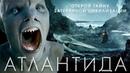 Атлантида/ ColdSkin/ 2017/ Фантастика HD