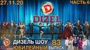 Дизель Шоу 2020 Новый Выпуск 83 от 27.11.2020 Лучшие Приколы 2020 от Дизель cтудио