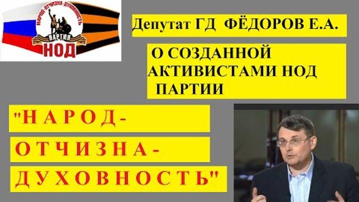 Е.А Фёдоров о созданной активистами НОД партии Народ-Отчизна-Духовность.