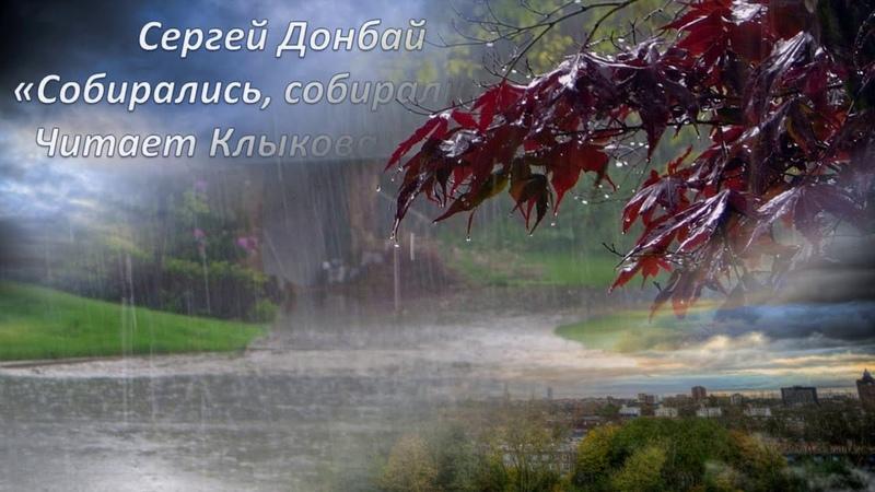 Будем слушать осень Клыкова Любовь
