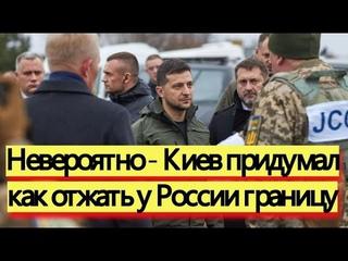 Невероятно - Киев придумал как отжать у России границу - новости
